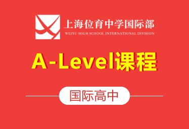 2021年上海位育中学国际高中(A-Level课程)图片