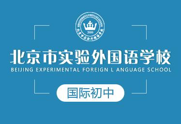 2021北京市实验外国语学校国际初中图片