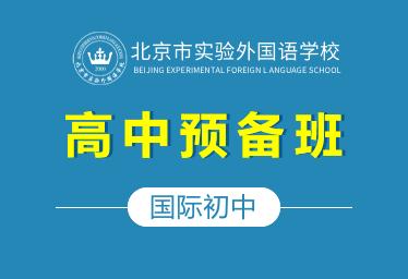 2021年北京市实验外国语学校国际初中(高中预备班)图片
