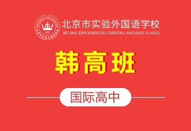 2021北京市实验外国语学校国际高中(韩高班)图片
