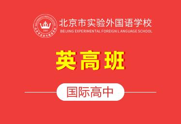 2021北京市实验外国语学校国际高中(英高班)图片