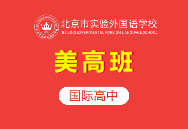 2021北京市实验外国语学校国际高中(美高班)图片