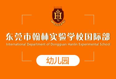 2021东莞翰林实验学校国际幼儿园简章图片