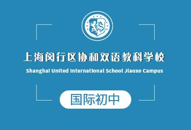 2021年上海闵行区协和双语教科学校国际初中图片
