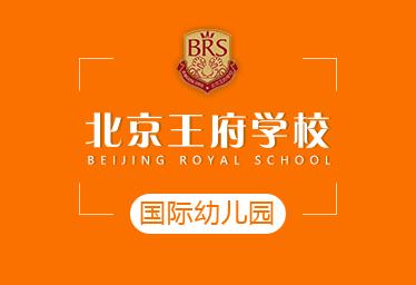 王府学校国际幼儿园图片