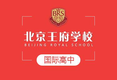 王府学校国际高中图片