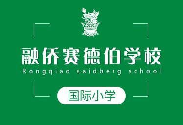 2021年融侨赛德伯学校国际小学图片