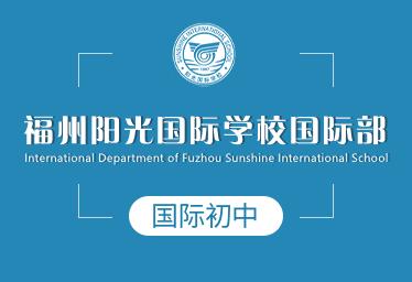 2021年福州阳光国际学校国际初中图片