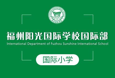 2021年福州阳光国际学校国际小学图片