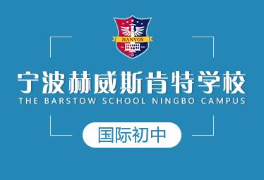 2021年宁波赫威斯肯特学校国际初中图片