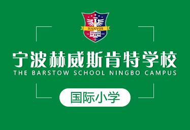 2021年宁波赫威斯肯特学校国际小学图片
