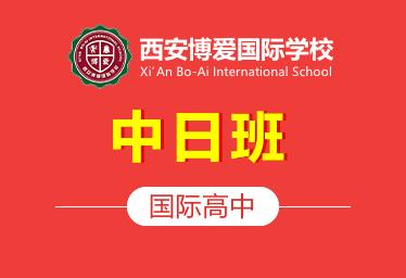 2021年西安博爱国际学校国际高中(中日班)图片