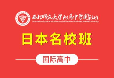 2021年西北师大附中国际高中(日本名校班)图片