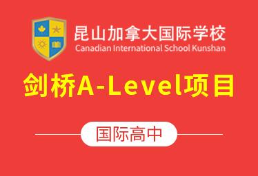 2021年昆山加拿大国际高中(剑桥A-Level项目)图片