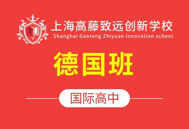 2021年上海高藤致远国际高中(德国班)图片