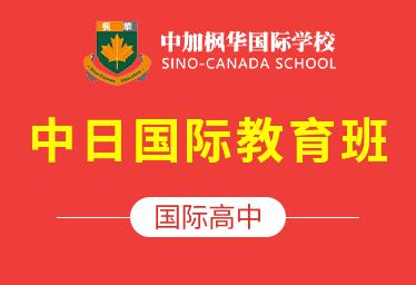 2021年中加枫华国际高中(中日国际教育班)图片