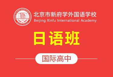2021年北京新府学学校国际高中(日语班)图片
