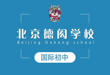 2021年北京德闳学校国际初中图片