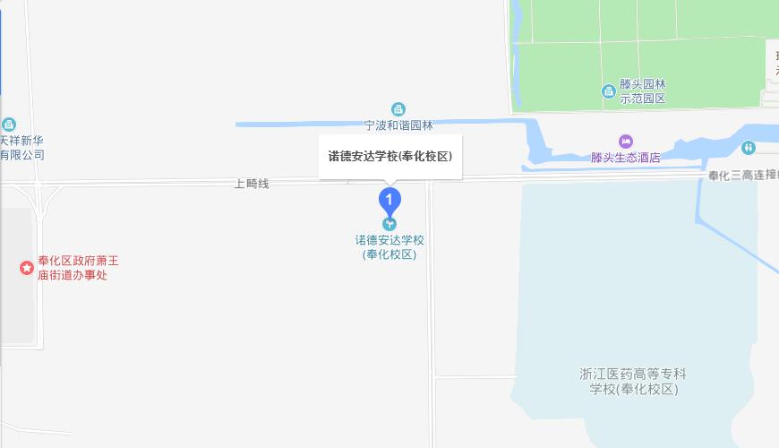 宁波市奉化区诺德安达学校地图图片