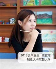 西安科大高新国际课程中心梁宜珺图片