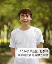 西安科大高新国际课程中心孙东轩图片