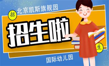 北京凯斯旗舰园(幼儿园)2021年招生事宜图片