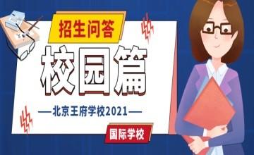 北京王府学校2021年招生问答(校园篇)图片