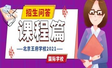 北京王府学校2021年招生问答(课程篇)图片