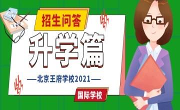 北京王府学校2021年招生问答(升学篇)图片