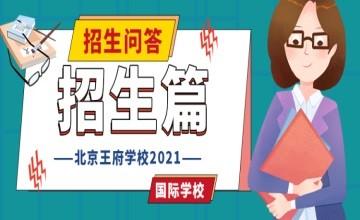北京王府学校2021年招生问答(招生篇)图片