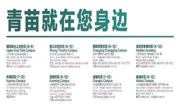 青苗国际双语学校DP爬藤班・牛剑班・直通车升学项目全面开启图片