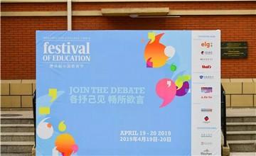 第四届惠灵顿中国教育节于天津惠灵顿学校圆满落幕图片