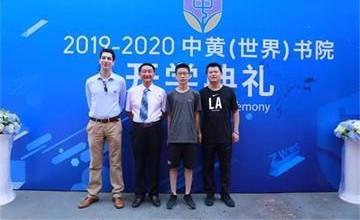 中黄书院美国GIA国际高中开学典礼开启!图片