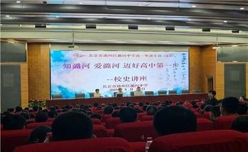 北京潞河国际教育学园2019年度军训工作顺利结束图片