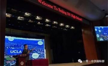 美国UCLA招生官来访北京一零一中学图片