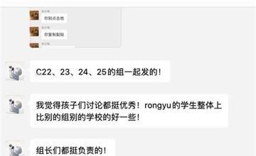 """抗""""疫""""挑战赛的融育学子,康康融育内脏——上海融育学校图片"""