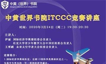 多项国际赛事来袭!中黄(世界)书院ITCCC竞赛讲座,让你离名校更近一步!图片