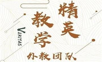 北京威力塔斯2020学年教师介绍之外籍精英团队图片