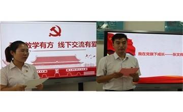 宜昌龙盘湖国际学校党支部举行七月主题党日活动图片