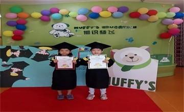 毕业快乐,未来可期!|Muffy's博识梦飞幼儿园图片