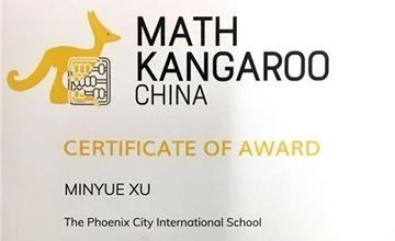 厉害了!广州凤凰城中英文学校PYP学子勇夺国际袋鼠数学竞赛超级金奖图片