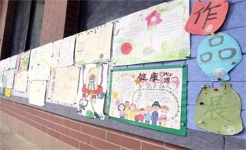 【Hi,南京汉开书院!】小学部   呵护心灵,健康前行——心理健康手抄报作品展图片