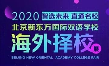 智选未来 直通名校 |新东方国际双语学校海外择校展图片