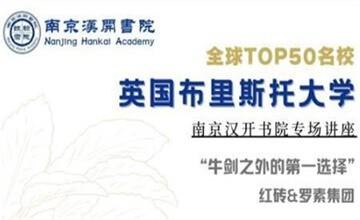 英国布里斯托大学11月27日来访南京汉开书院!图片