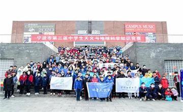 宁波市天文知识竞赛在宁波至诚学校成功举办,至诚学子再获佳绩!图片