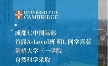 """剑桥大学三一学院OFFER来了!成都七中国际部首届A-Level 申请实现""""开门红""""图片"""