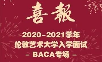 BACA国际艺术教育中心喜报|伦敦艺术大学升学面试10+OFFER重磅收割!图片