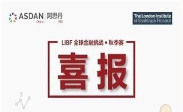 宁波华茂国际学校喜报!未来金融菁英Girl以全国第三晋级LIBF全球金融挑战中国总决赛!图片