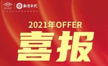 录取成果丨深圳新哲书院2021海外名校录取再创辉煌!图片