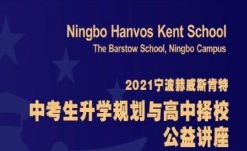 开学前,宁波赫威斯肯特学校这场干货满满讲座将帮您破除教育焦虑,迎接崭新学期!图片